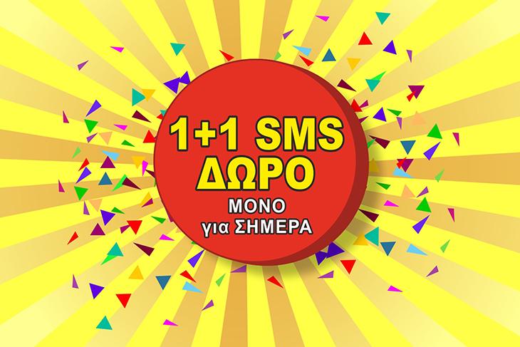 ΠΡΟΛΑΒΕ ΤΩΡΑ! Στέλνεις 1 sms και λαμβάνεις 2 sms, το 2ο ΔΩΡΟ!