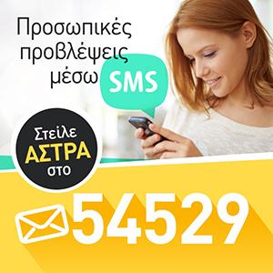 sms gia prosopipkh problepsh