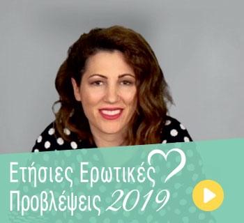Ετήσιες αισθηματικές προβλέψεις 2019, από την Φούλα Γρηγοροπούλου.