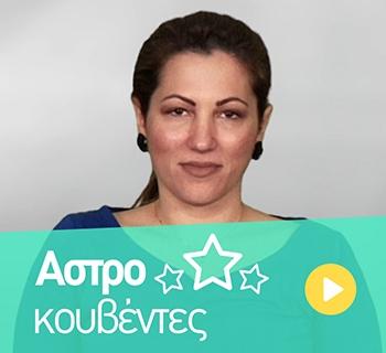 Εβδομαδιαίες αστρολογικές προβλέψεις από τις 18 έως 24/2/2019 από την Φούλα Γρηγοροπούλου.