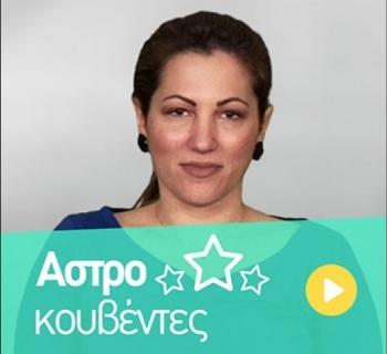 Εβδομαδιαίες αστρολογικές προβλέψεις από τις 19 έως 25/11/2018 από την Φούλα Γρηγοροπούλου.