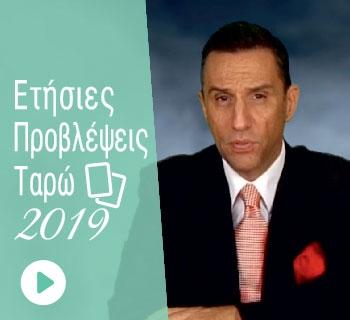 Ετήσιες προβλέψεις Ταρώ 2019, από τον Μάνο Μηκίδη.