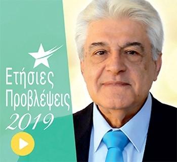 Ετήσιες αστρολογικές προβλέψεις 2019 Χρίστος Ντούβλης