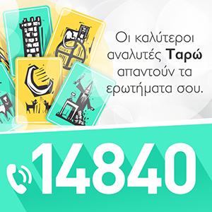 tarot 14840