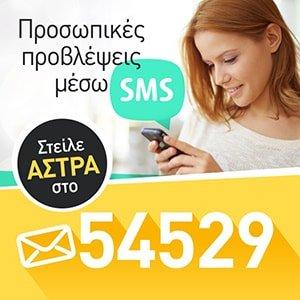 sms problepseis astrologikes