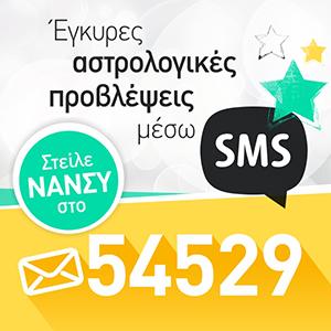 sms nansy