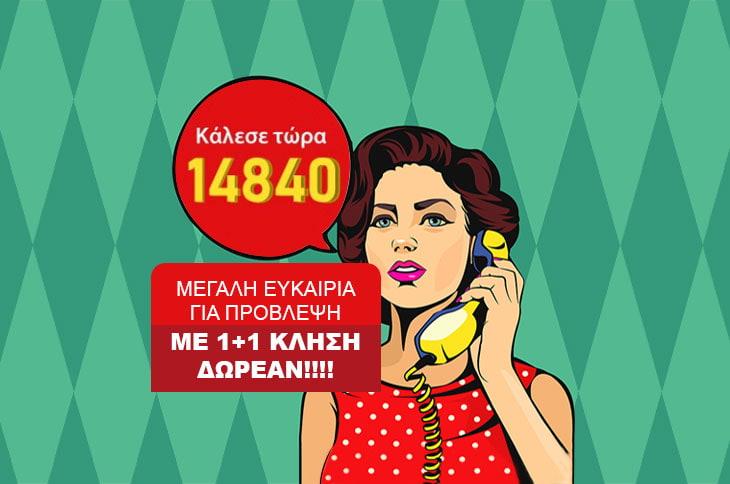 Θέλεις ΔΩΡΟ 1 κλήση 15 λεπτών; Μόνο για σήμερα την έχεις! Δες πως!